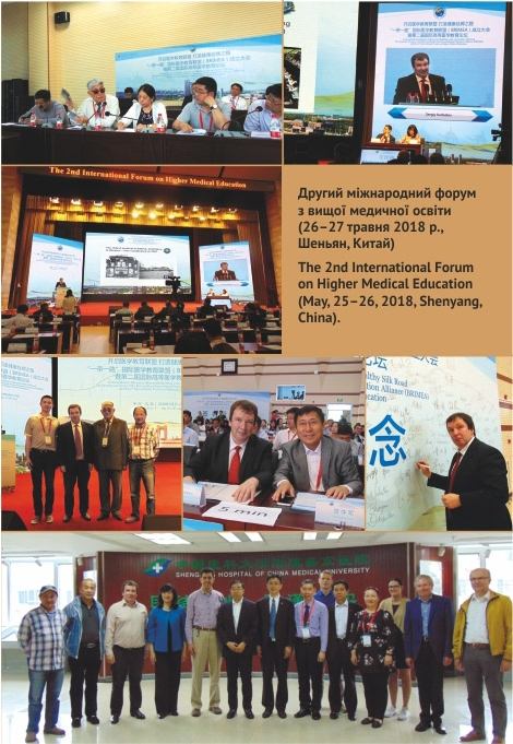 Photos from The Second International Forum on HigherMedical Education