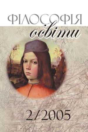 View Vol. 2 No. 2 (2005)