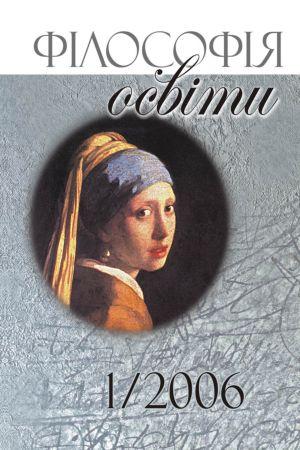 View Vol. 3 No. 1 (2006)