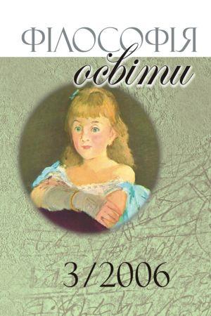 View Vol. 5 No. 3 (2006)